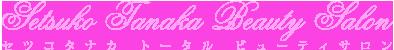 豊島区駒込の美容室 | セツコ タナカ ビューティーサロン