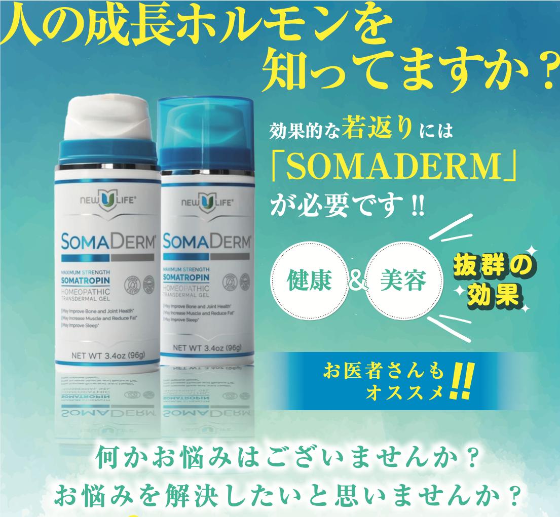 somaderm_1