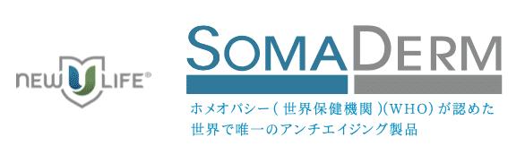 somederm-item-1